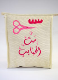 Long Pouch Arabic Calligraphy